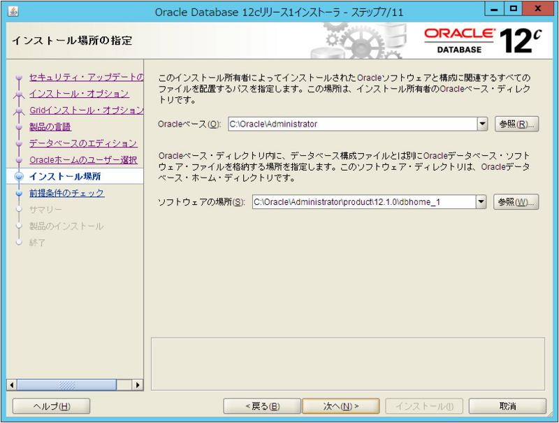OracleDBインストール手順10