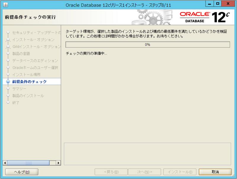 OracleDBインストール手順11