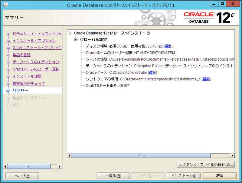 OracleDBインストール手順12