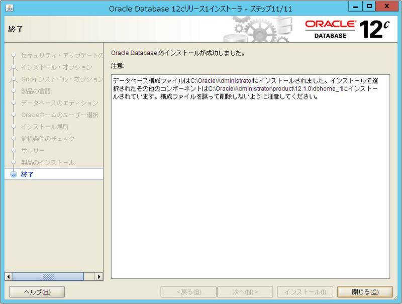 OracleDBインストール手順13