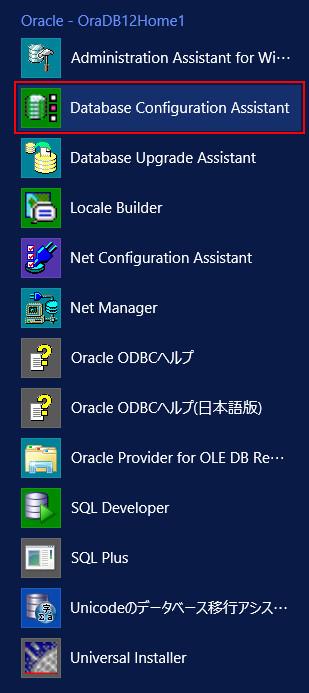 DatabaseConfigurationAssistant