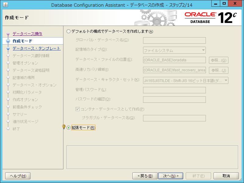 1_DBCA作成モード