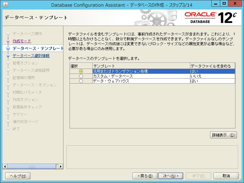 2_DBCAデータベーステンプレート