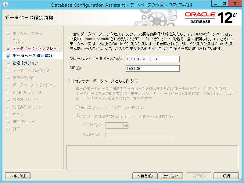 DBCAデータベース識別情報