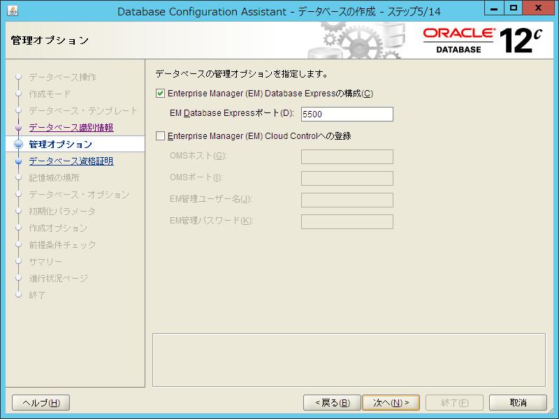 DBCA管理オプション