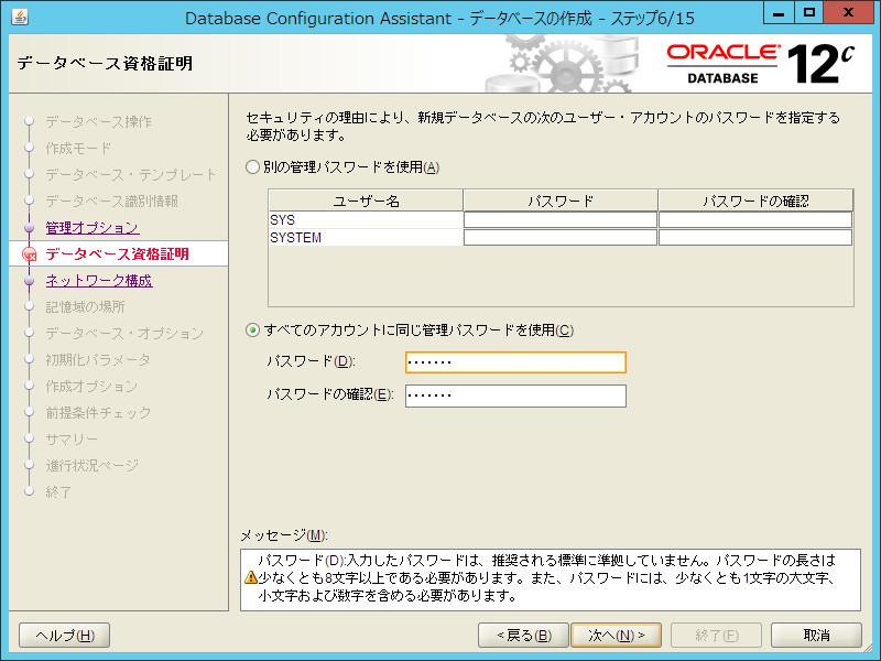 DBCAデータベース資格証明1