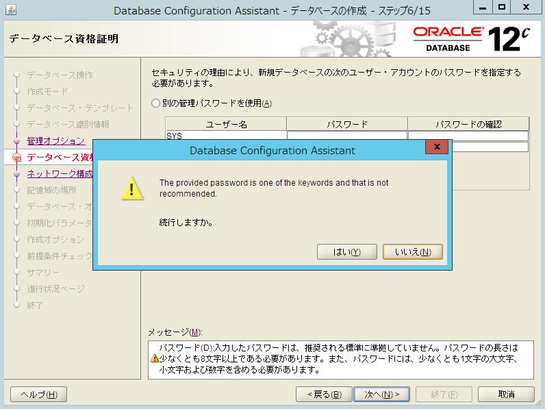 DBCAデータベース資格証明2