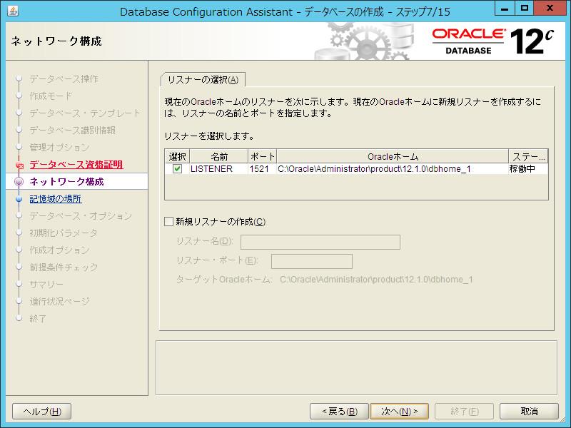 DBCAネットワーク構成