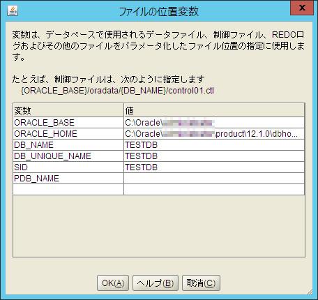 DBCAファイルの位置関数