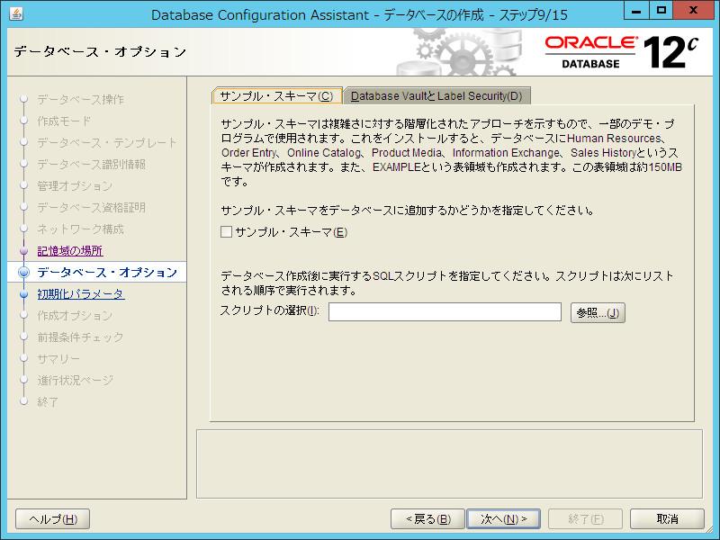 DBCAデータベースオプション_サンプルスキーマ