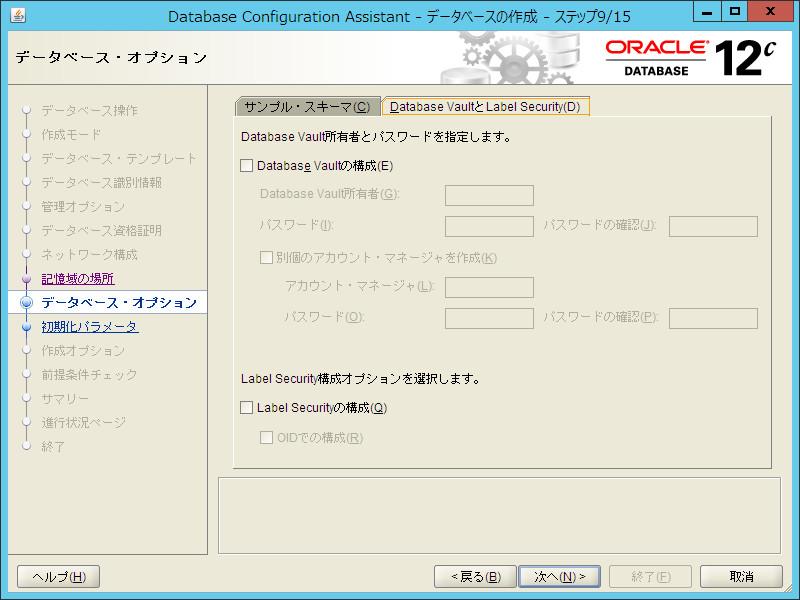 DBCAデータベースオプション_DatabaseVault