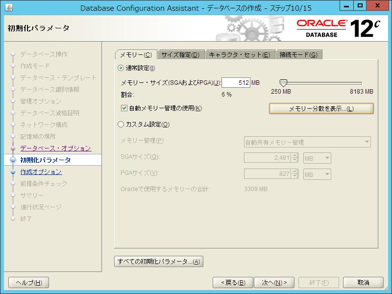 DBCA初期化パラメータメモリー