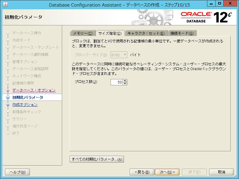 DBCA初期化パラメータサイズ指定