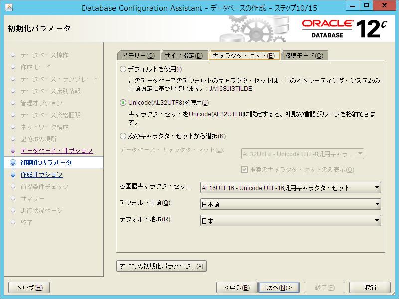 DBCA初期化パラメータキャラクタセット
