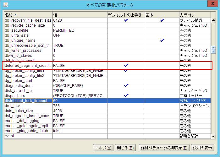 DBCAすべての初期化パラメータ1
