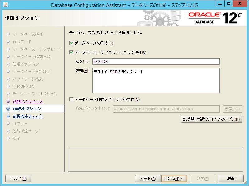 DBCA作成オプション