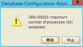 ORA00020エラー
