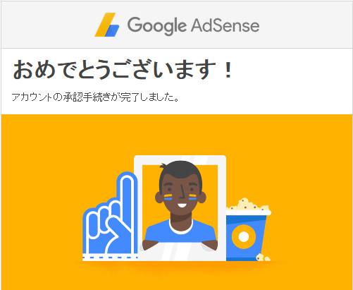 GoogleAdsense通過