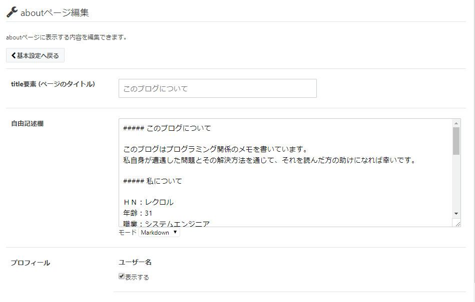 aboutページ設定方法詳細