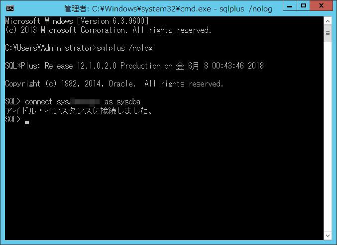 sysユーザーとパスを指定