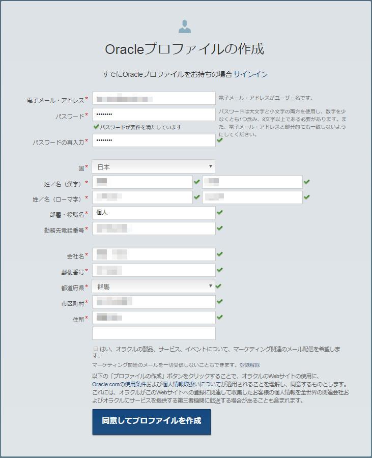 oracle.comへの登録