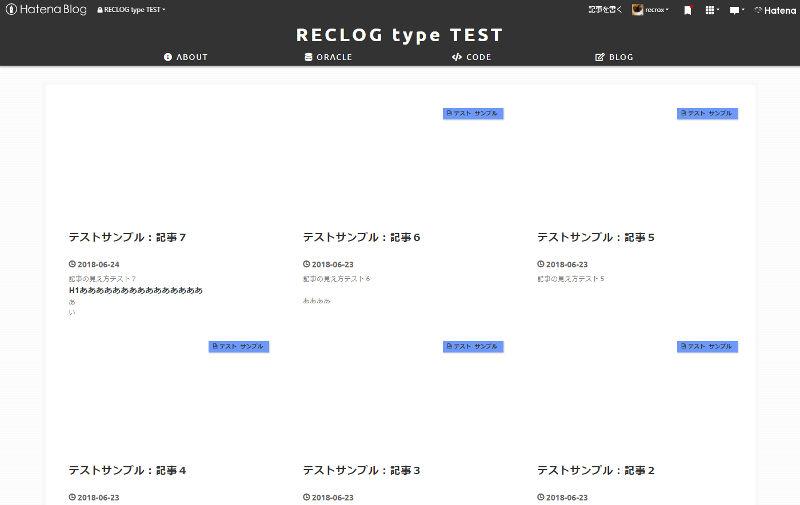 テストブログの作成