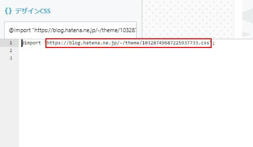 テーマのCSSファイル