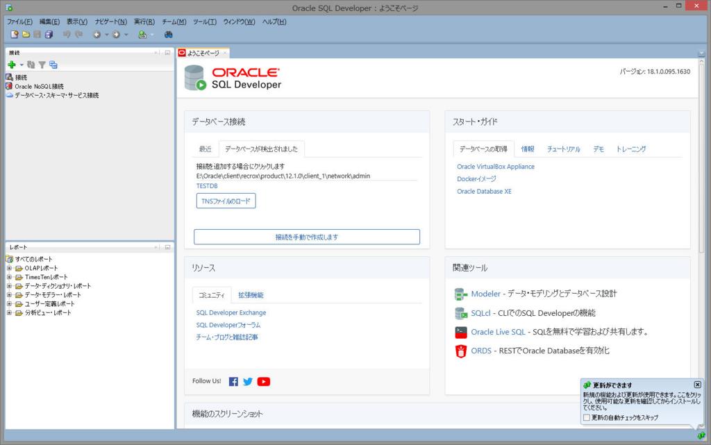 SQLDeveloper起動後の画面
