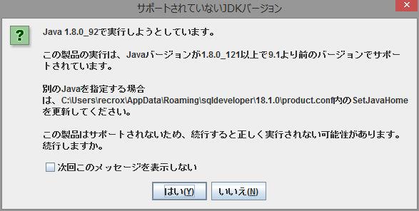 JDKバージョンチェック