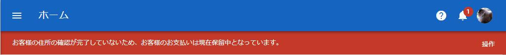 Googleアドセンス赤帯