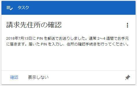 GoogleアドセンスのPIN発送日