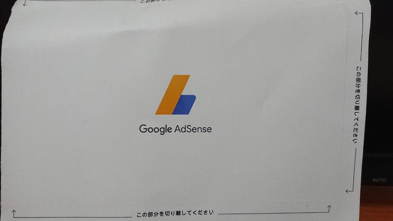 GoogleアドセンスのDM裏