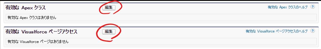 Salesforceのプロファイル画面