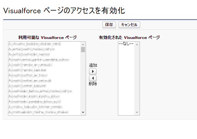 Salesforceの画面