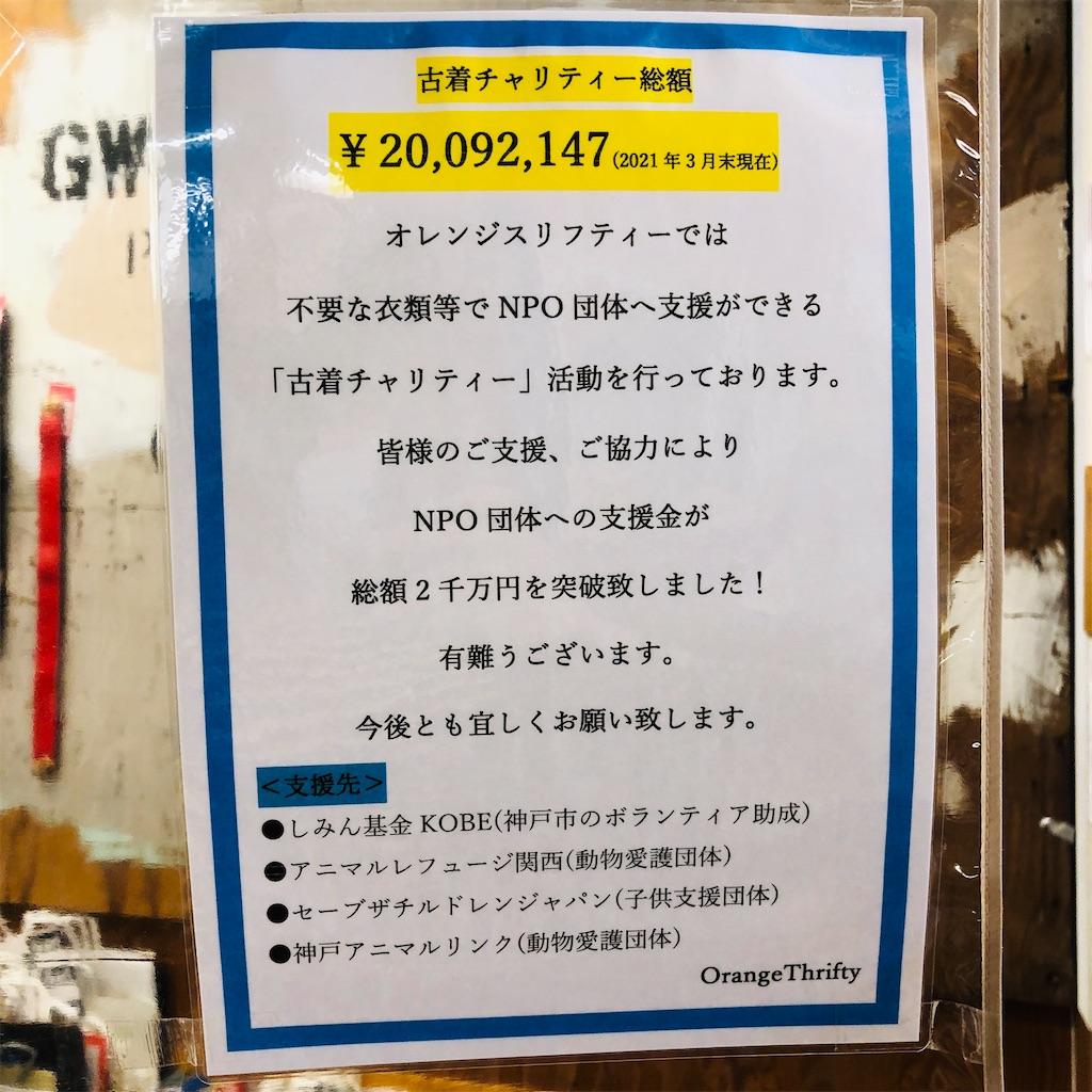 f:id:recycle-kobe-rokko-ot:20210501110846j:image