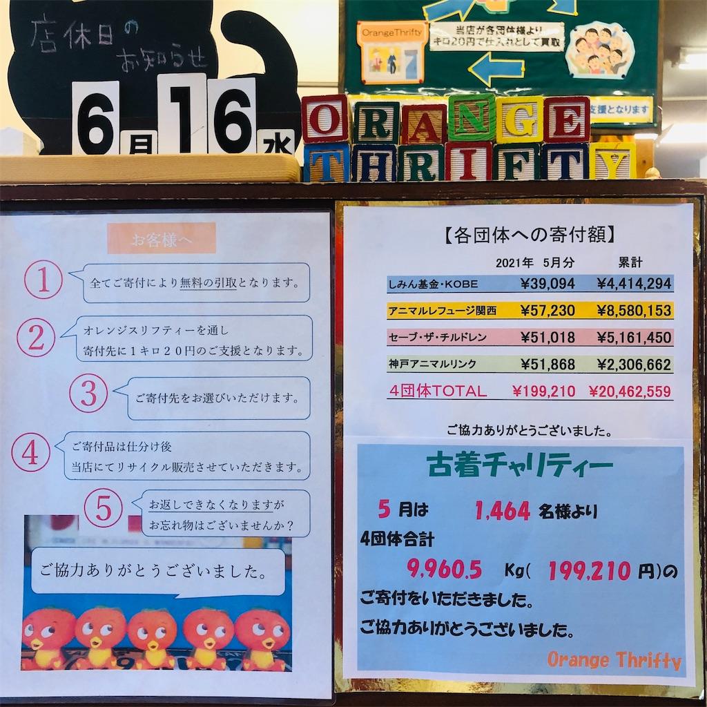 f:id:recycle-kobe-rokko-ot:20210601111658j:image