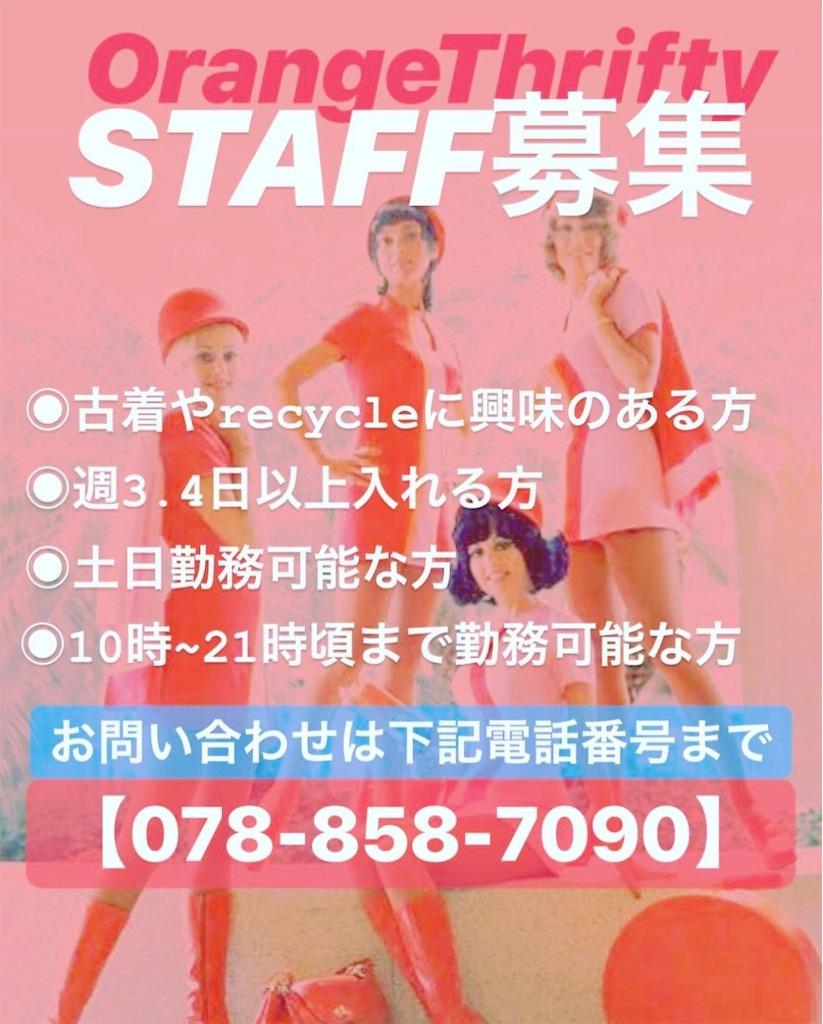 f:id:recycle-kobe-rokko-ot:20210711135551j:plain