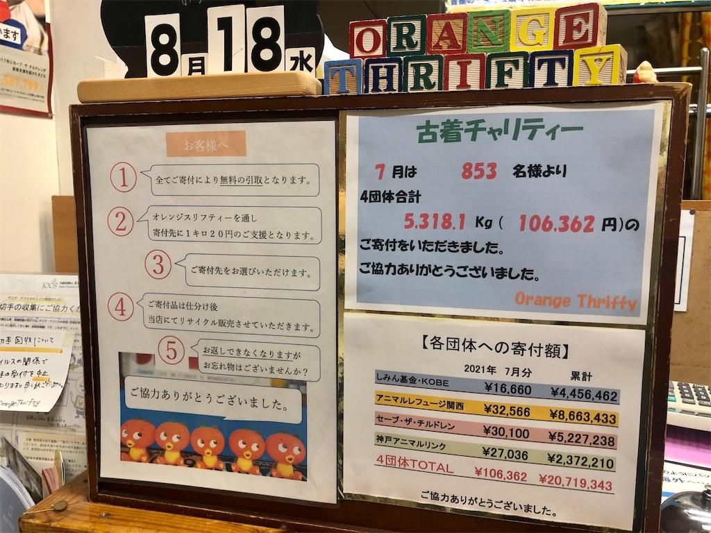 f:id:recycle-kobe-rokko-ot:20210801095307j:plain