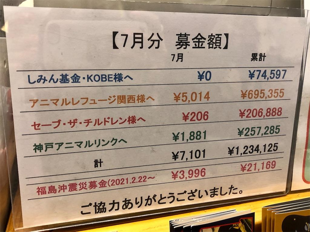 f:id:recycle-kobe-rokko-ot:20210801095315j:plain