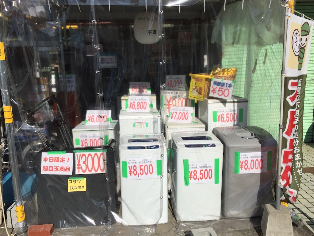 f:id:recycleonepeace:20161016045840j:image