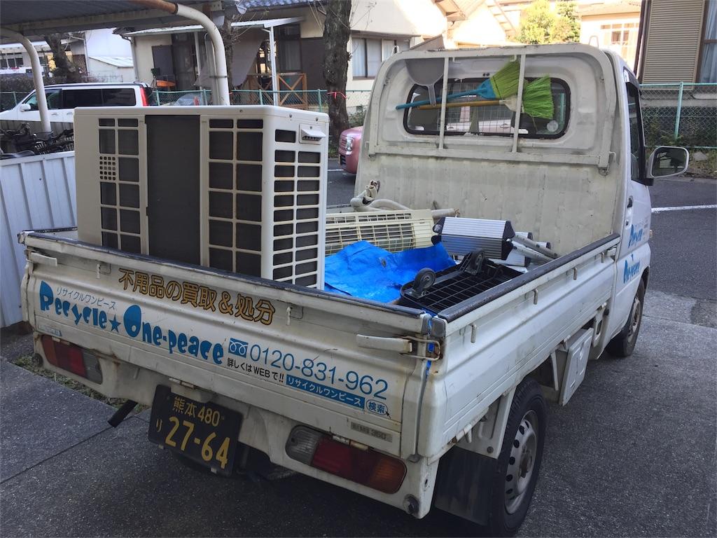 f:id:recycleonepeace:20161210183557j:image