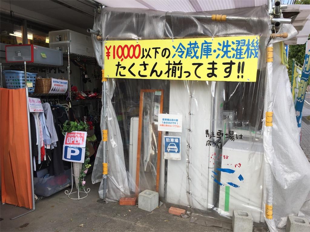 f:id:recycleonepeace:20170429114015j:image