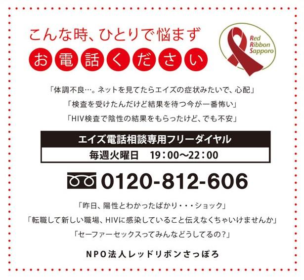 f:id:red1_ribbon2_sapporo3:20191224194038j:plain