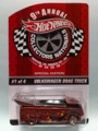 [2009 EVENTS] VOLKSWAGEN DRAG TRUCK【2009 9TH ANNUAL HOT WHEELS COLLECTORS NATIONALS】