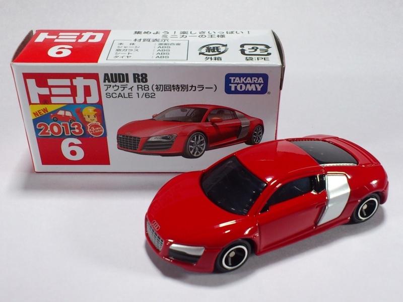 AUDI R8(初回特別カラー)