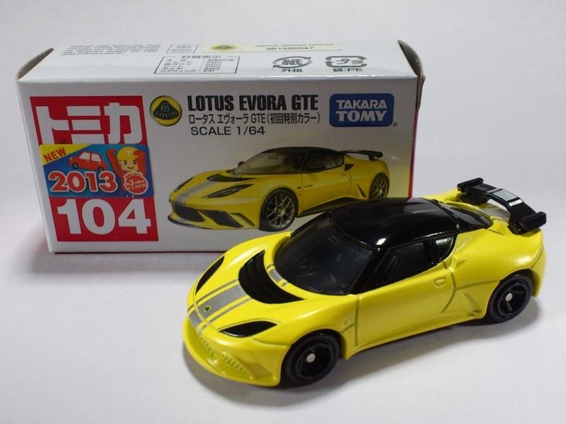 LOTUS EVORA GTE(初回特別カラー)