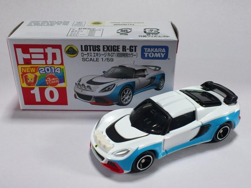 LOTUS EXIGE R-GT(初回特別カラー)