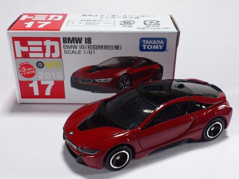 BMW i8(初回特別仕様)
