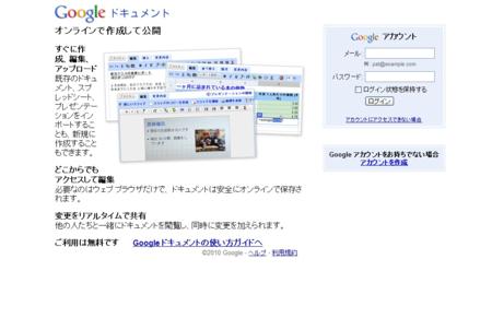 docs.google.com - Top Page