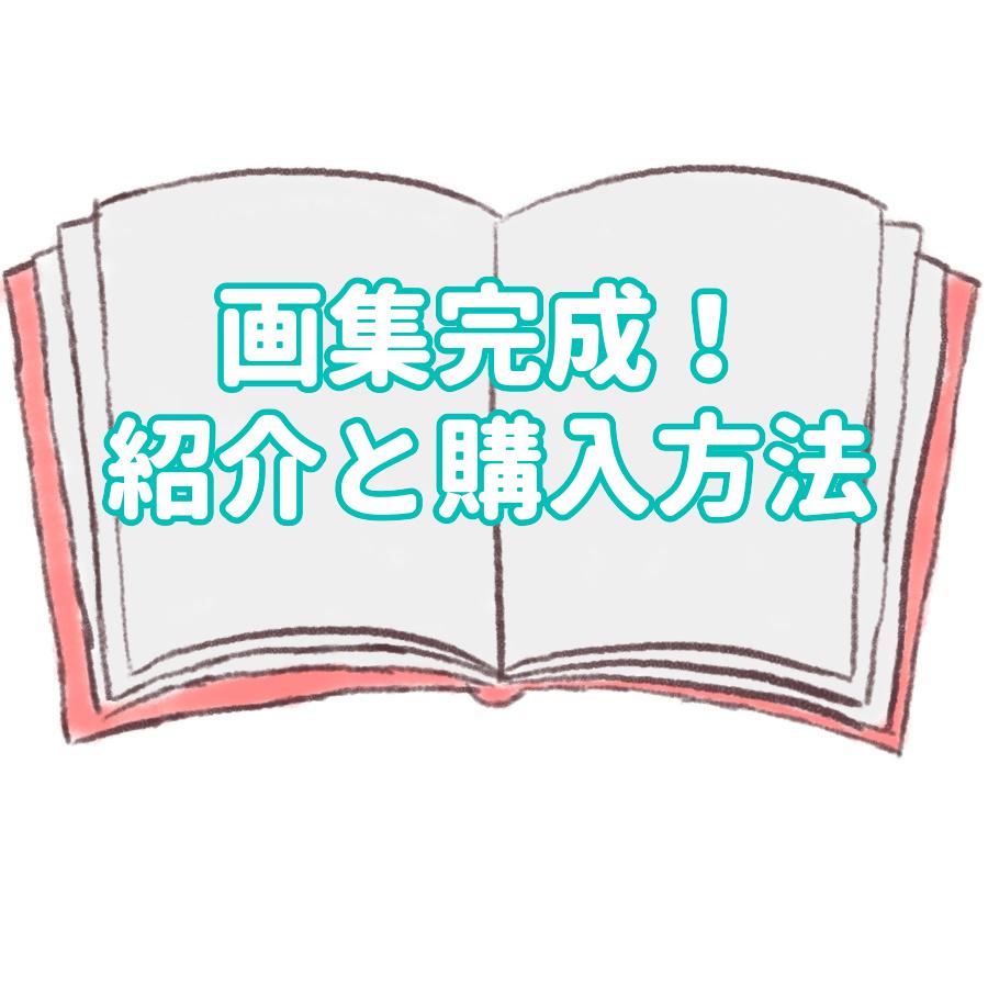 f:id:redberry072169:20200611230858j:plain